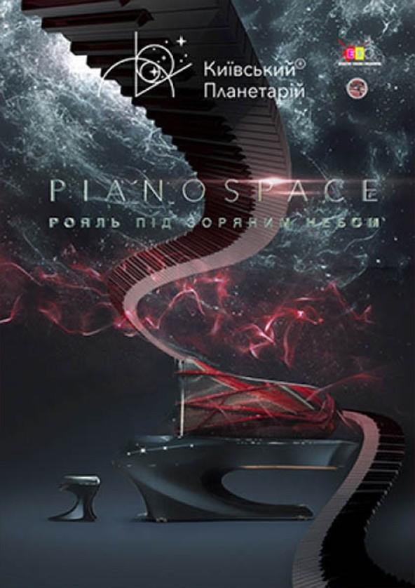 Билеты PIANO SPACE