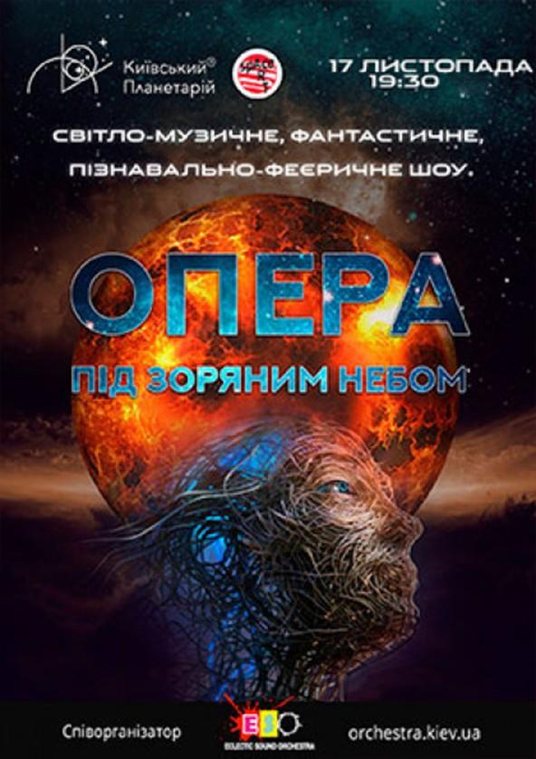 Билеты Опера під зоряним небом – у пошуках п'ятого елементу