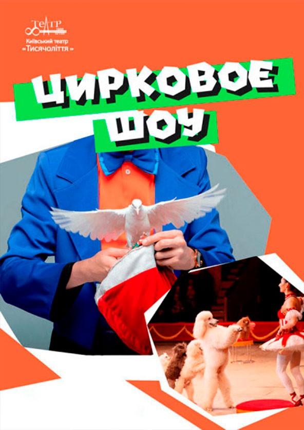 Билеты Цирковое шоу