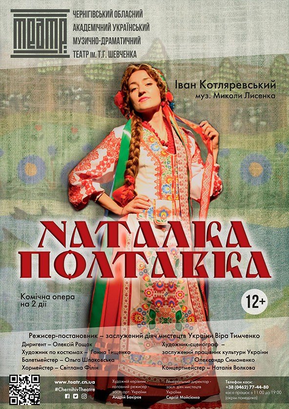 Билеты Наталка Полтавка