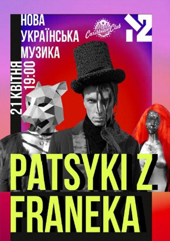 Билеты PATSYKI Z FRANEKA