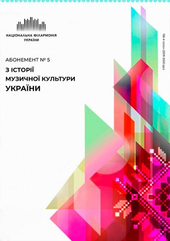 Билеты Абонемент №5: Канти Григорія Сковороди
