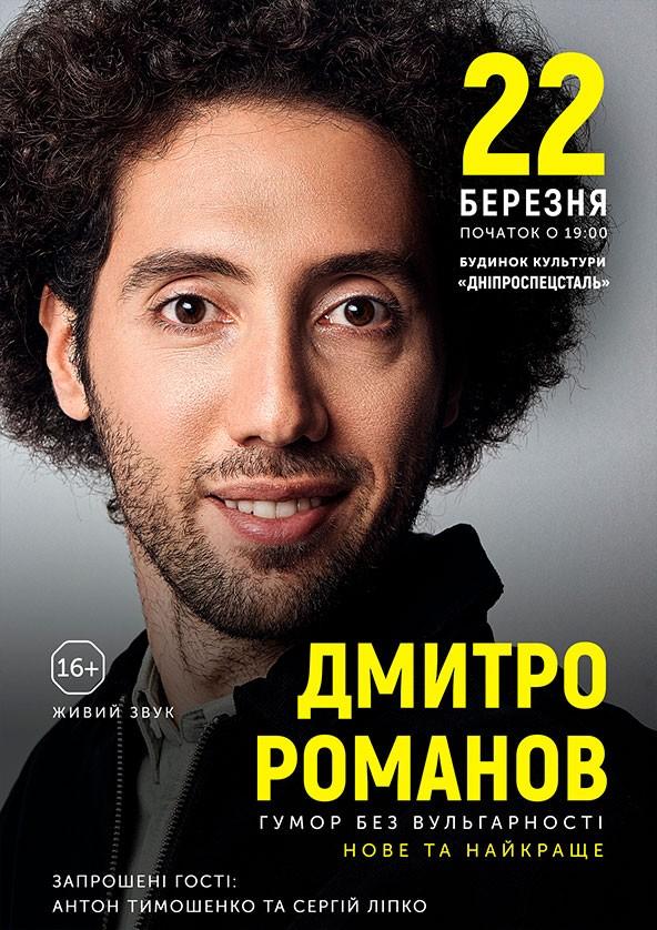 Билеты Дмитро Романов «Нове та краще». Запоріжжя