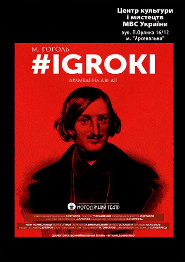 Билеты #IGROKI