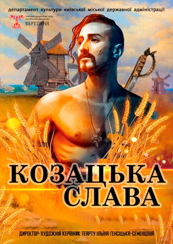 Билеты Козацька слава