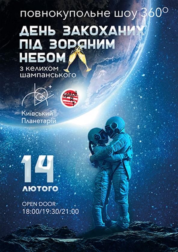 Билеты День Закоханих під Зоряним небом Київського Планетарію