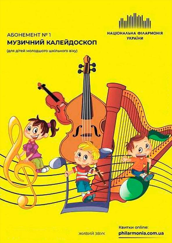 Билеты Абонемент №1: Чарівні іграшки з музичної табакерки