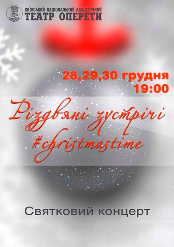 Билеты Святковий концерт Різдвяні зустрічі