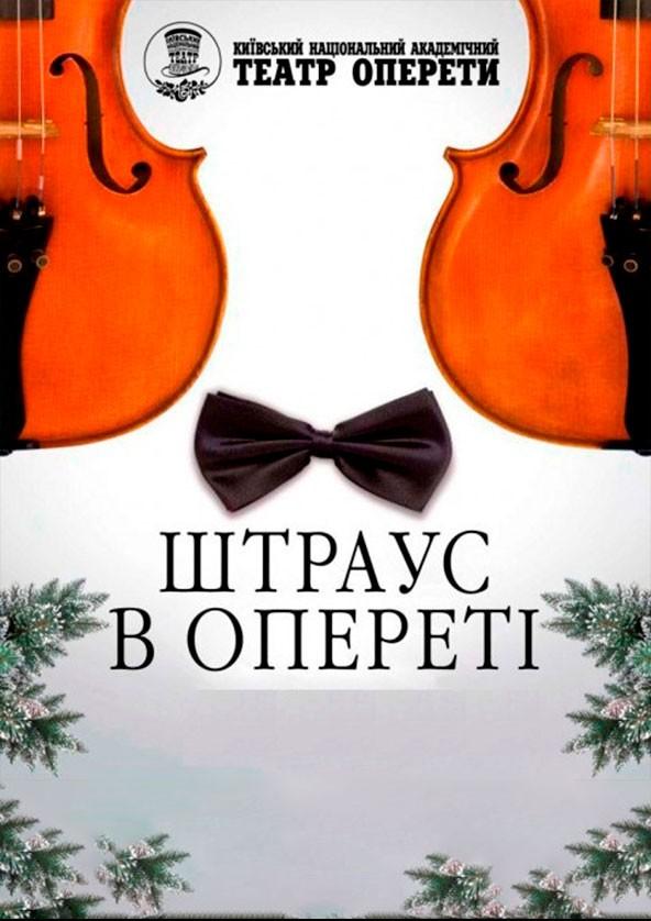 Билеты Новорічний концерт Штраус в опереті