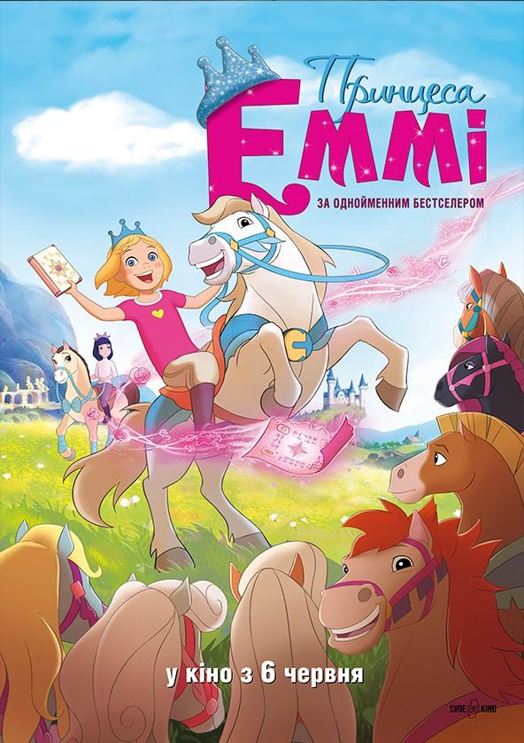 Билеты Принцеса Еммі