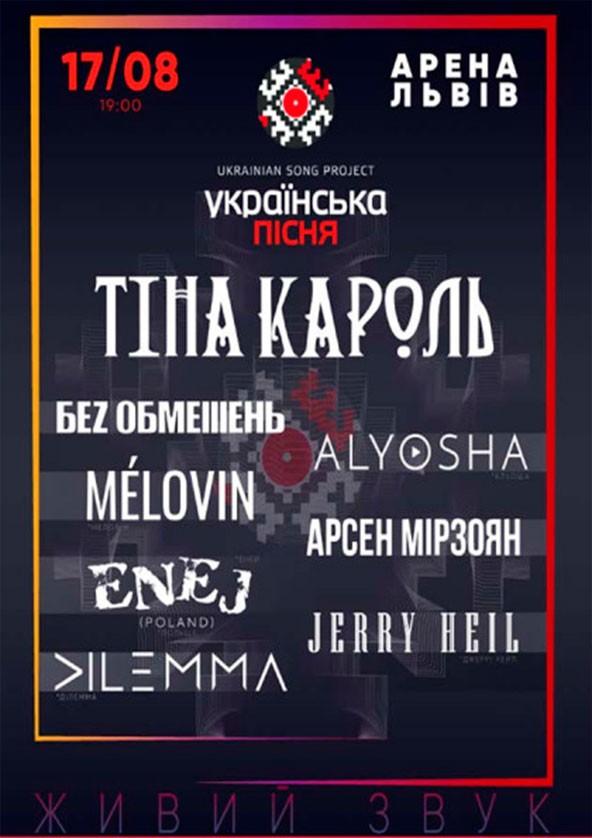 Билеты Українська пісня