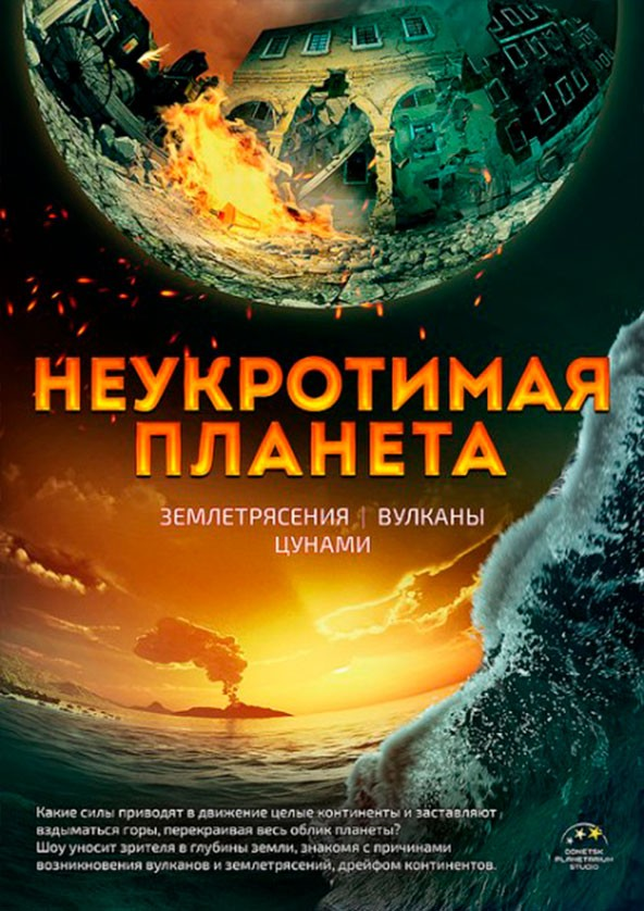 Билеты Подорож сузір'ями (класична програма) + Буремна планета