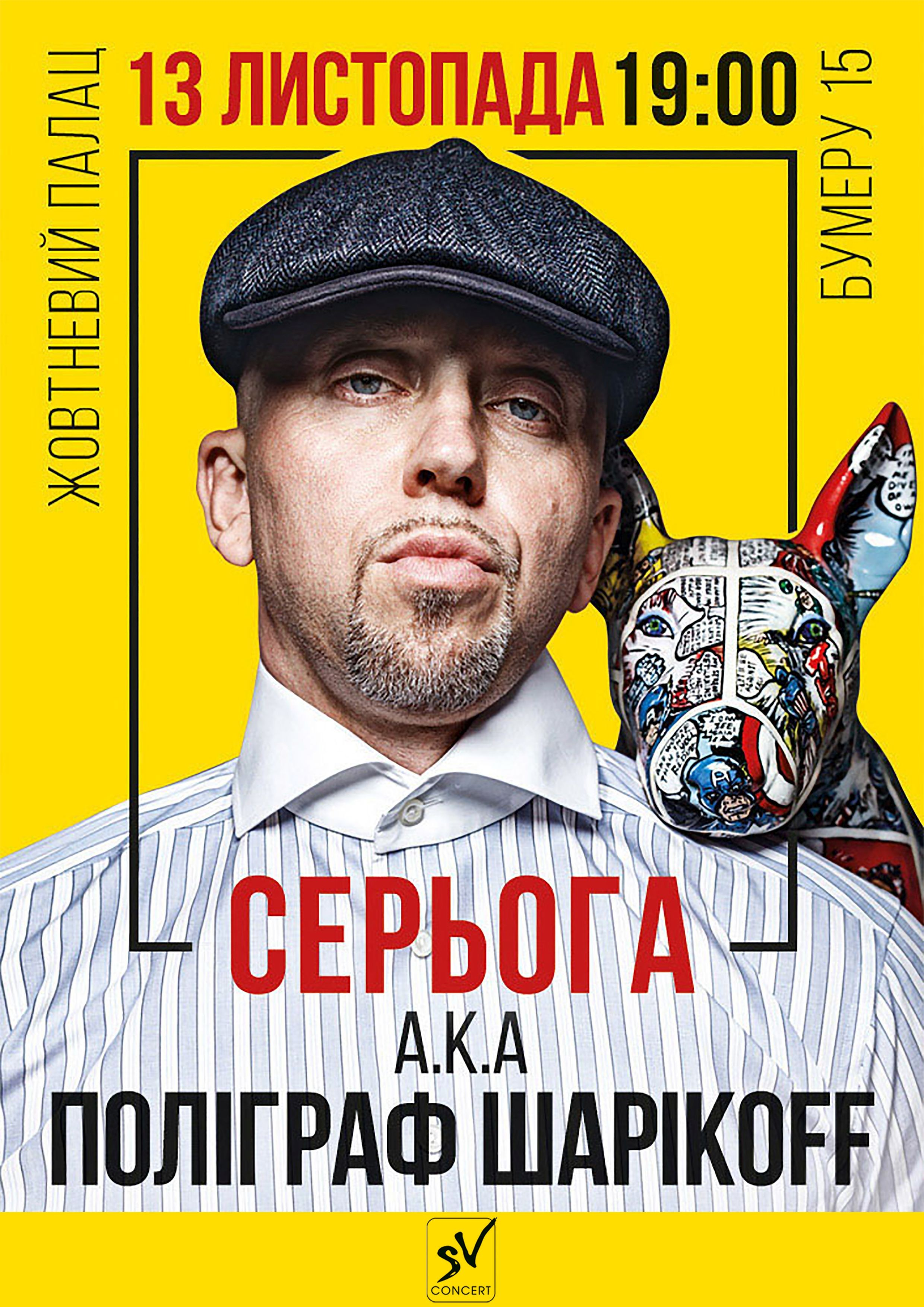 Билеты Серьога А.К.А. Поліграф ШарікоFF