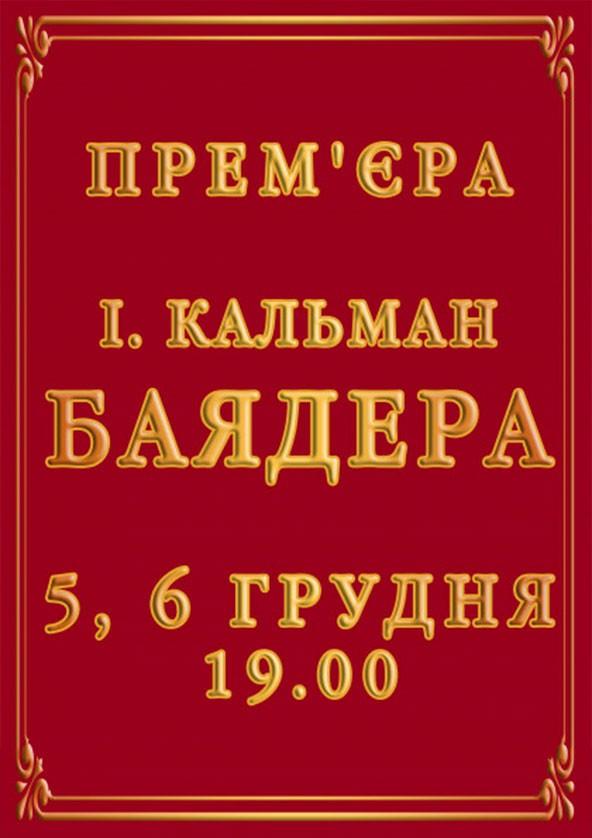 Билеты Баядера