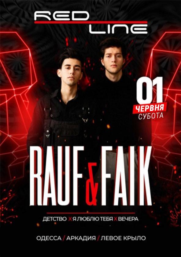 Билеты Rauf&Faik