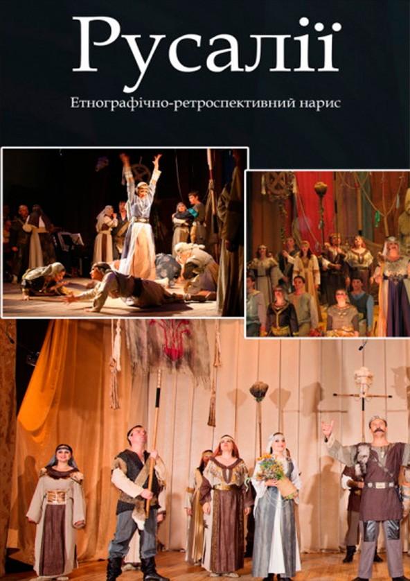 Билеты Русалії