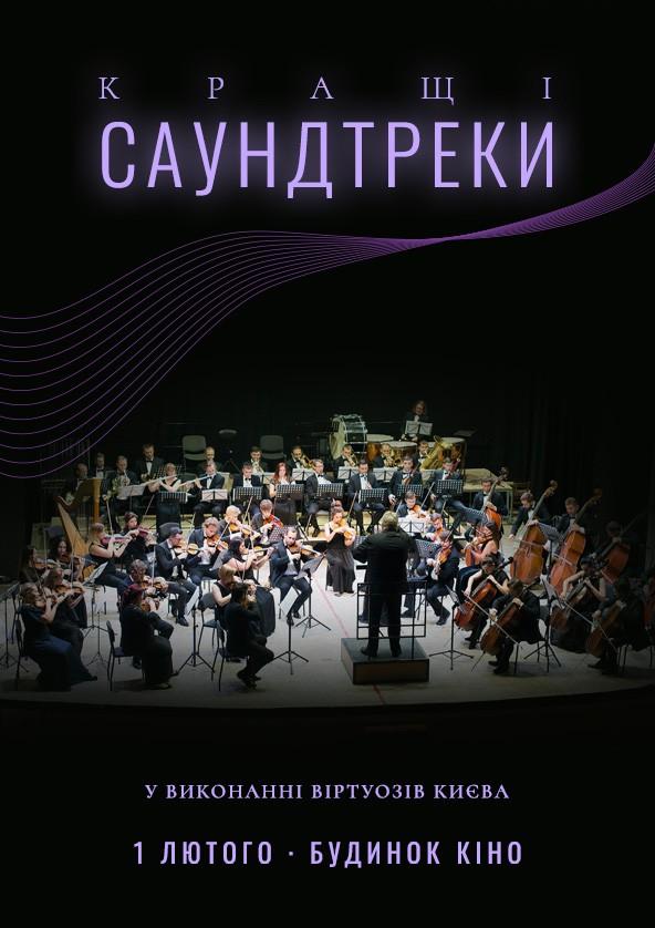 Билеты Лучшие саундтреки в исполнении Виртуозов Киева