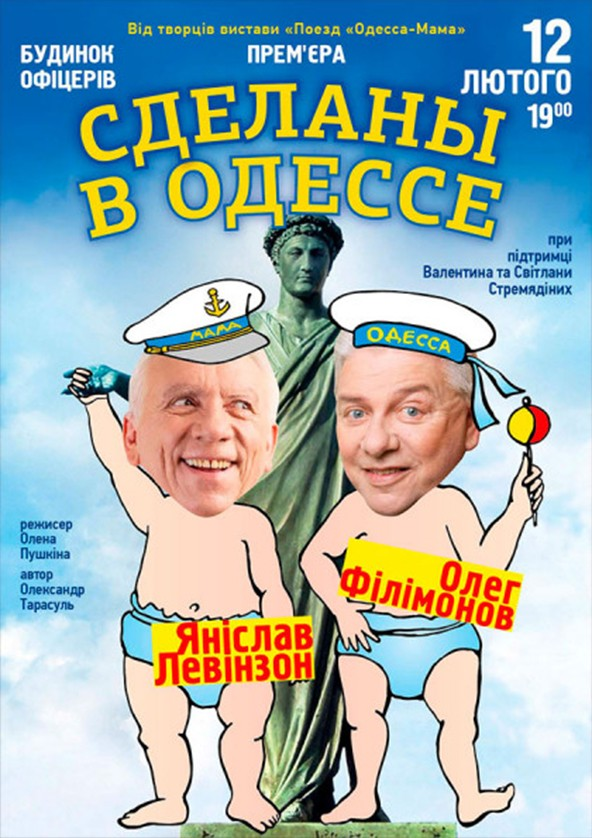 Билеты Сделаны в Одессе