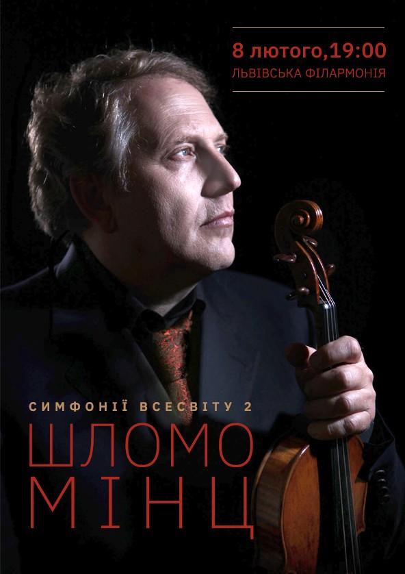 Билеты Симфонии Вселенной 2. Шломо Минц