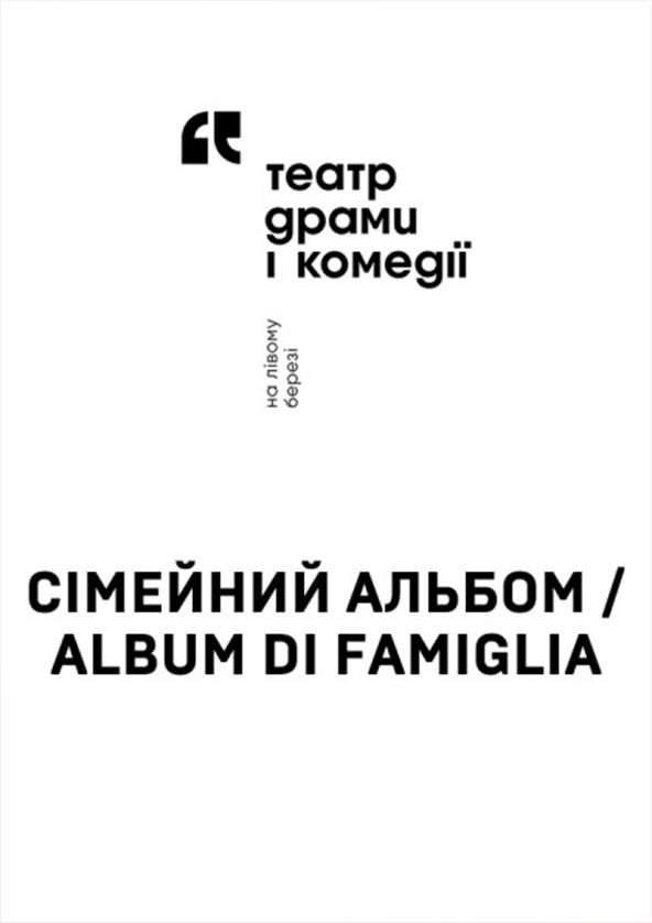 Билеты Сімейний альбом / Album di Famiglia