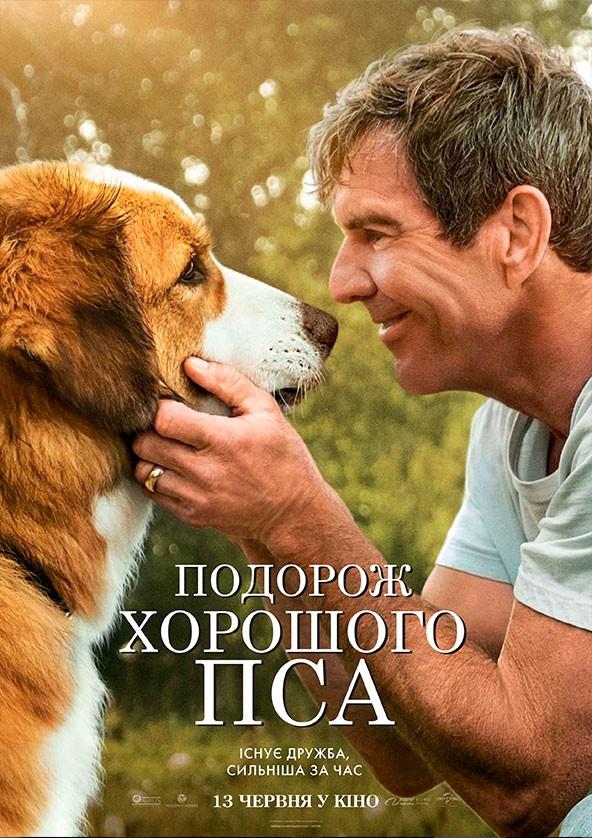Билеты Подорож хорошого пса (ПРЕМ'ЄРА)