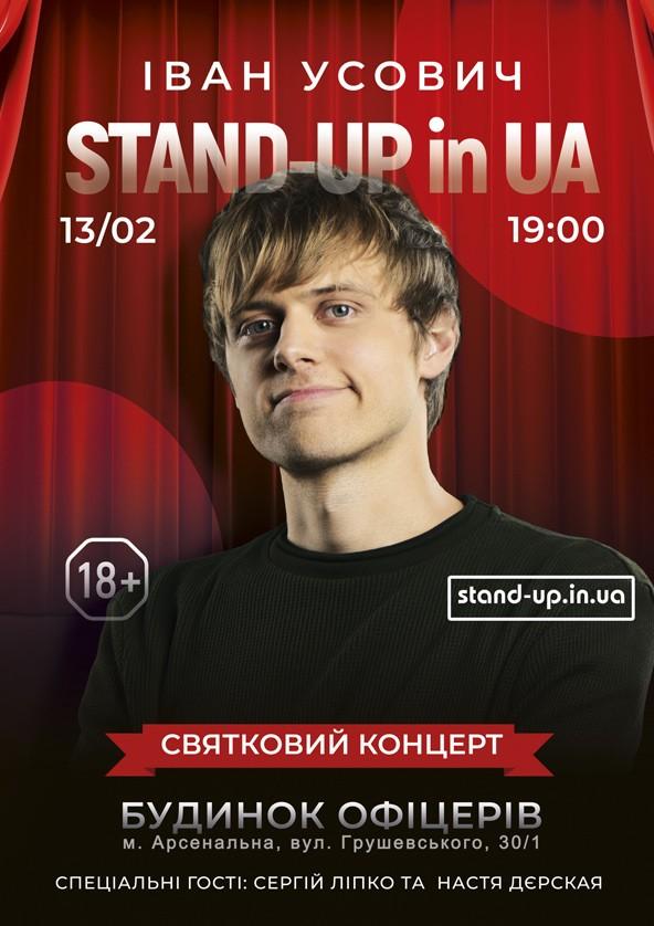Билеты STAND-UP in UA: ІВАН УСОВИЧ - Київ