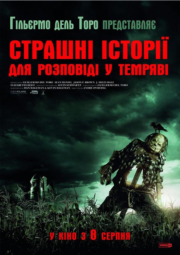 Билеты Страшні історії для розповіді у темряві