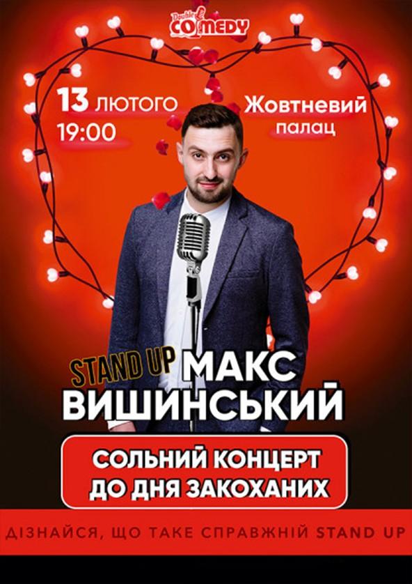 Билеты Stand up концерт до Дня закоханих!