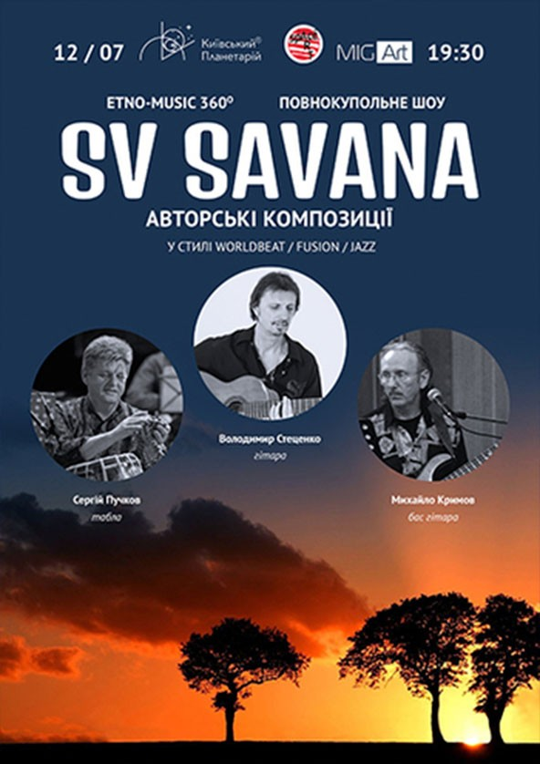 Билеты Etno-music 360⁰. SV Savana