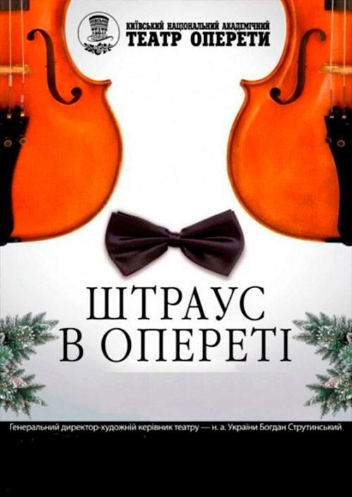 """Билеты Новорічний концерт""""Штраус в опереті"""""""