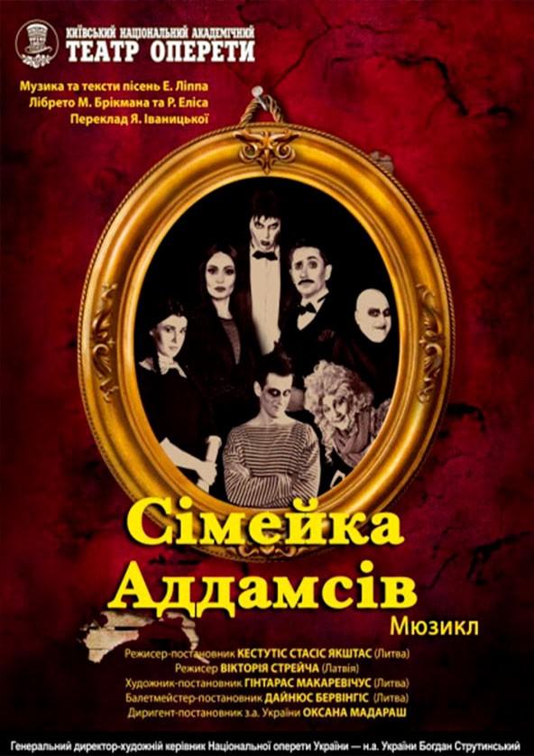 Билеты Сімейка Аддамсів