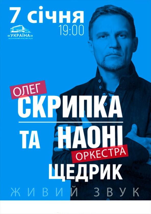 Билеты Олег Скрипка та оркестр НАОНІ. Різдвяний концерт Щедрик