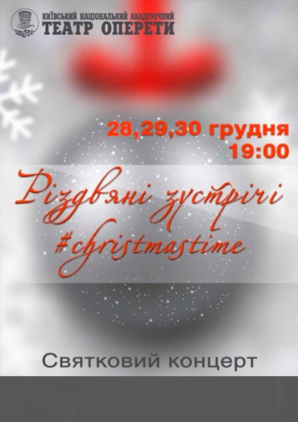 """Билеты Святковий концерт """"Різдвяні зустрічі"""" #christmastime"""