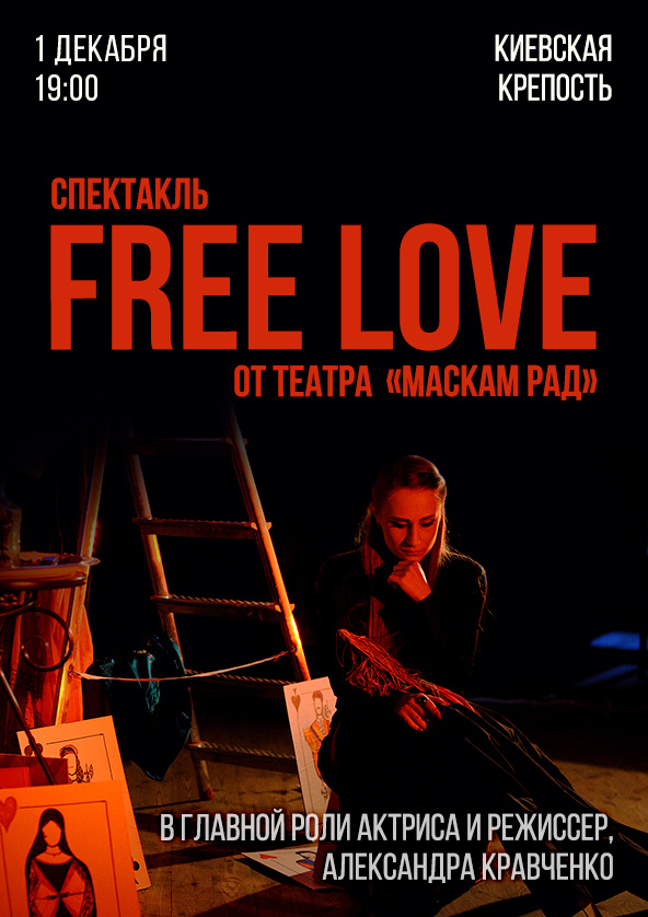 Билеты FREE LOVE