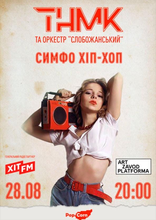 Билеты ТНМК «Симфо хіп-хоп»