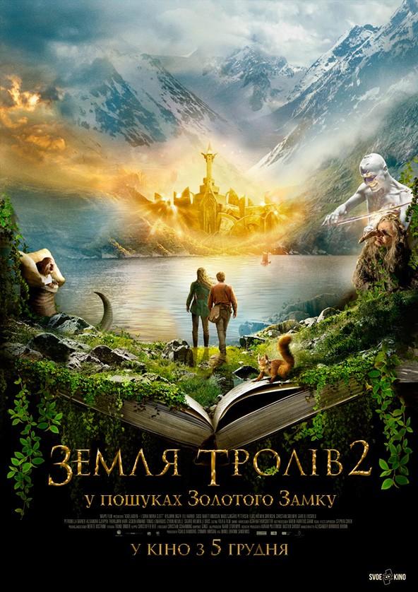 Билеты Земля тролів 2: у пошуках Золотого Замку (ПРЕМ'ЄРА)