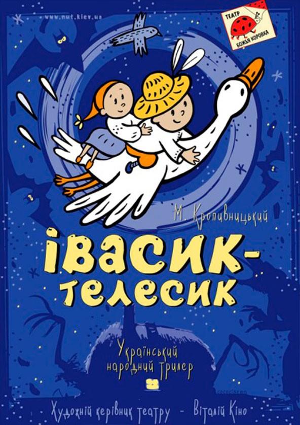 Билеты Івасик-Телесик