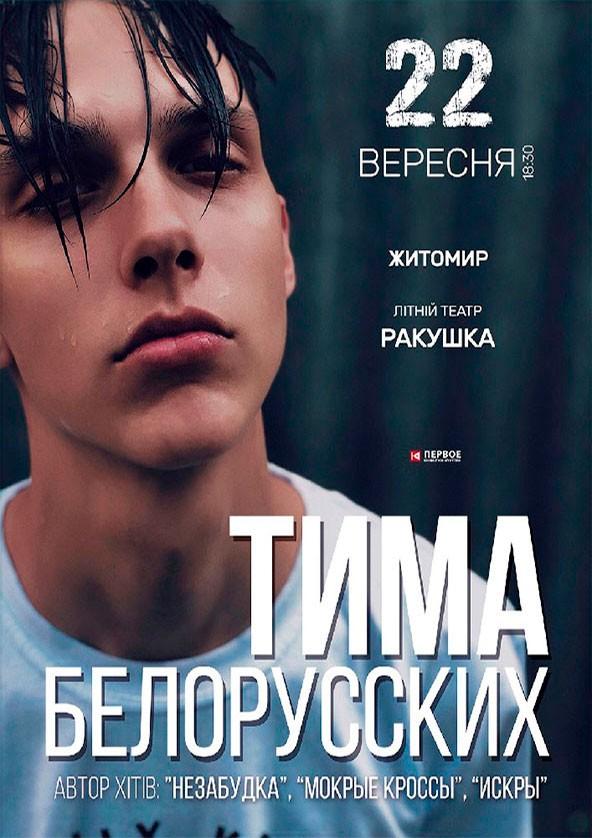 Билеты Тима Белорусских Житомир