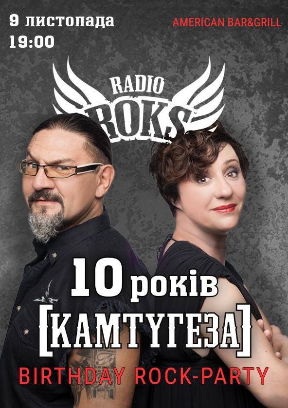 Билеты КАМТУГЕЗА НА РАДІО ROKS 10 РОКІВ Вінниця
