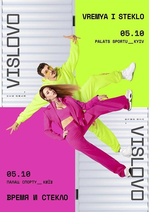 Билеты Время и Стекло Vislovo
