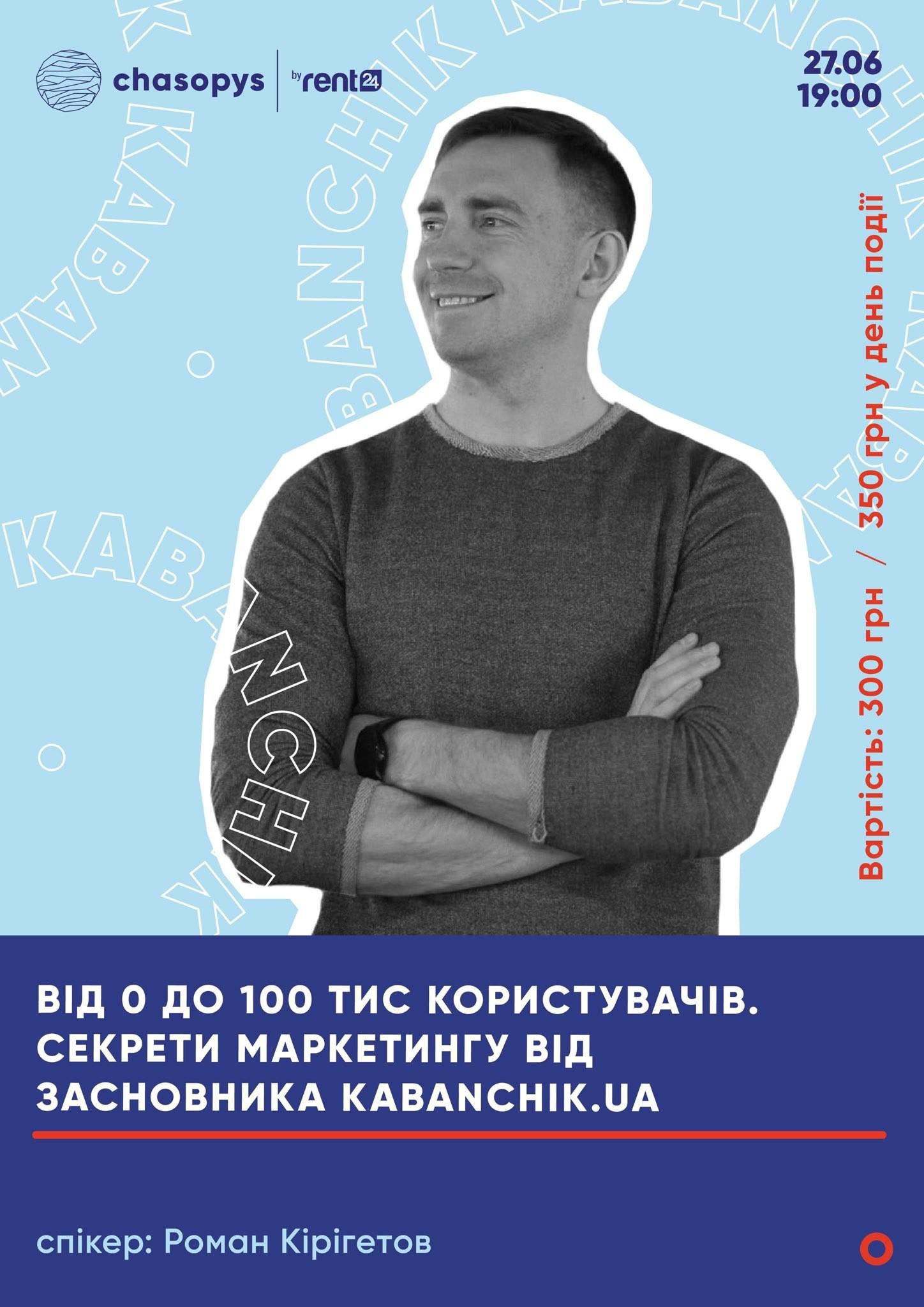 Билеты Від 0 до 100 тис користувачів. Секрети маркетингу від засновника Kabanchik.ua