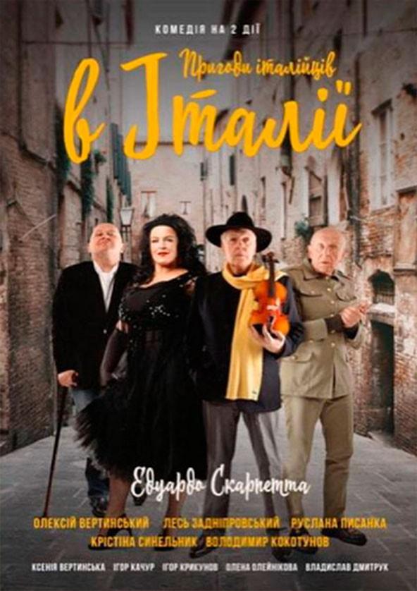 Билеты Пригоди Італійців в Італії