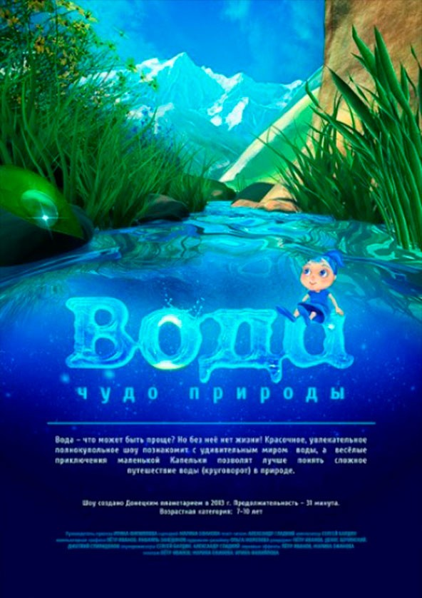 Билеты Вода - диво природи  + Зоряне небо (класична програма)