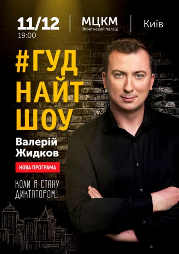 Билеты Валерий Жидков #Гуднайтшоу