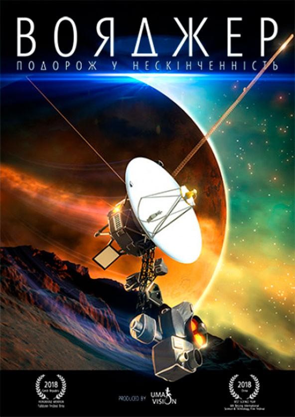 Билеты Вояджер: Подорож у нескінченність + Зоряне небо (класична програма)