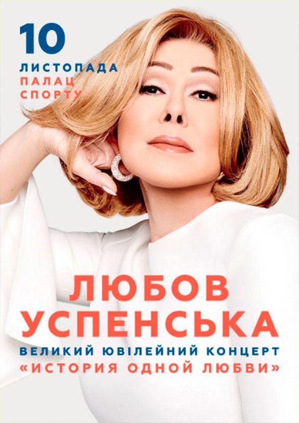 Билеты Любов Успенська