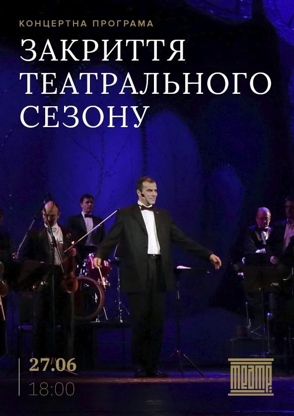 Билеты Концерт до закриття театрального сезону