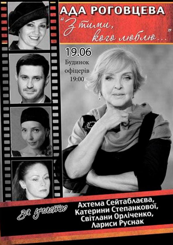 Билеты «З тими кого люблю...» Ада Роговцева...