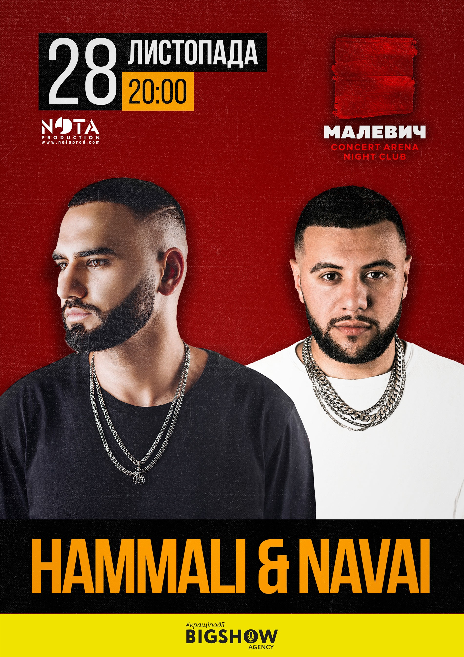 Билеты Hammali & Navai