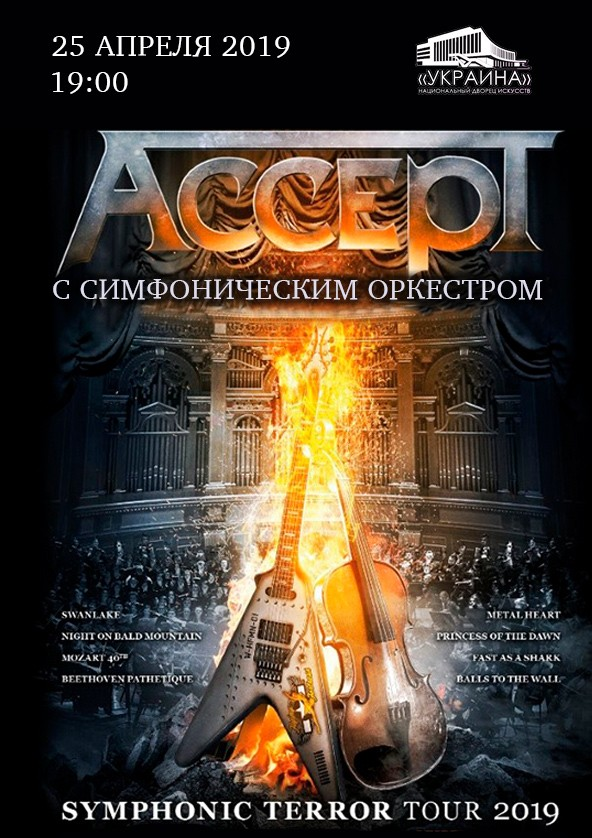 Билеты Accept with the Symphony Orchestra